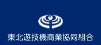 東北遊技機商業協同組合