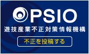 PSIO 遊技産業不正対策情報機構